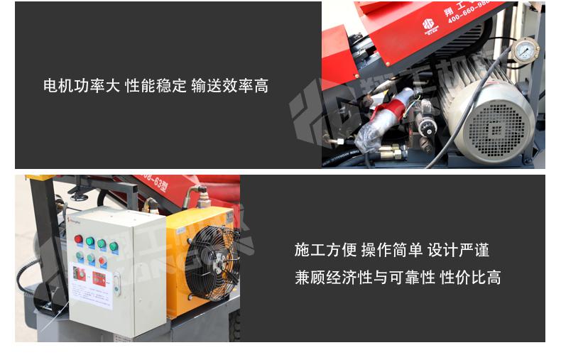 电动底盘浇筑泵
